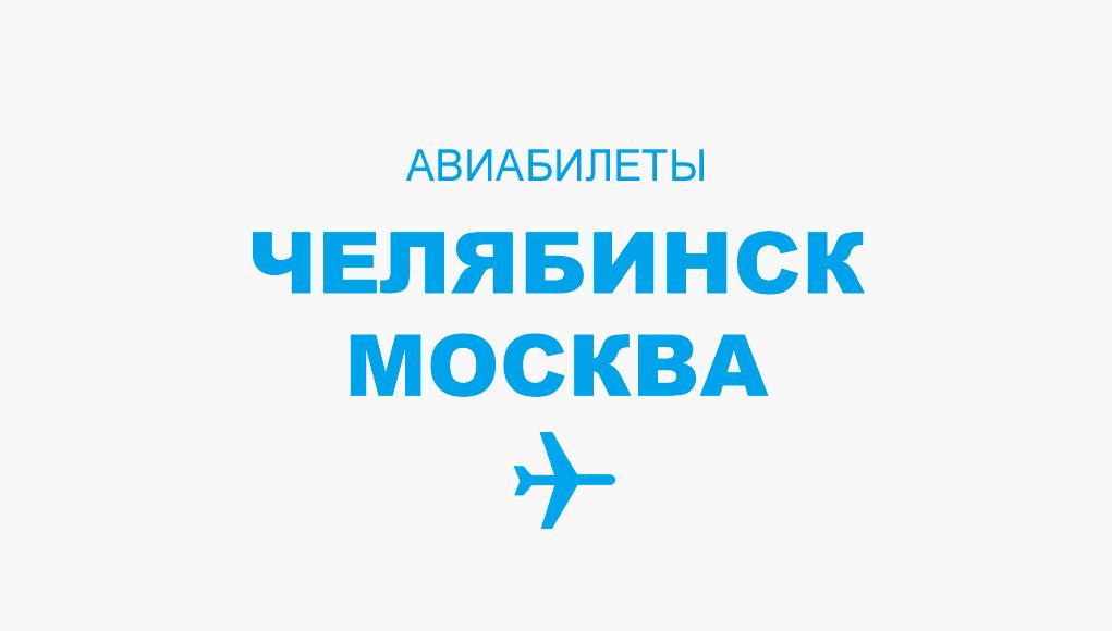 Авиабилеты Челябинск - Москва прямой рейс, расписание и цена