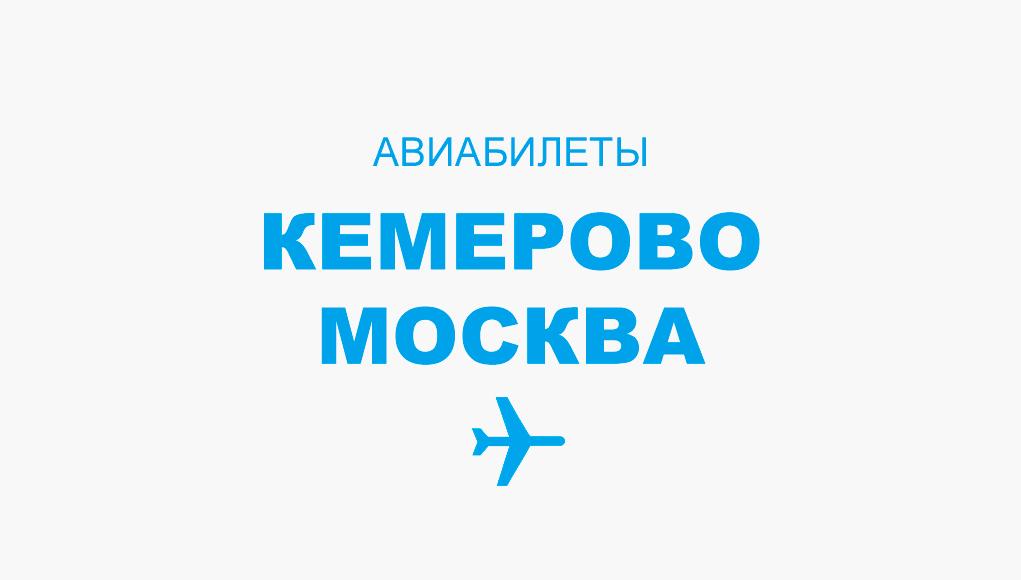 авиабилет из кемерово в москву цена
