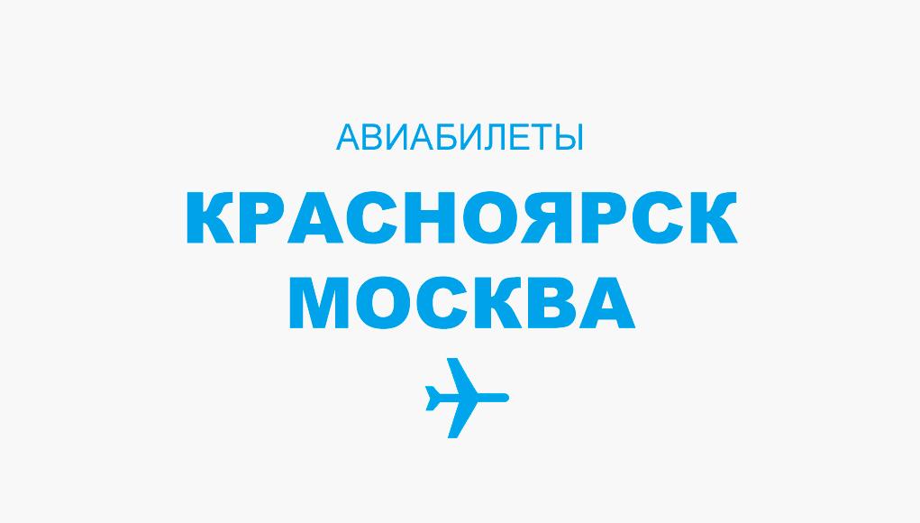 Билеты в ялту на самолет из красноярска заказать билет на самолет москва нижний новгород