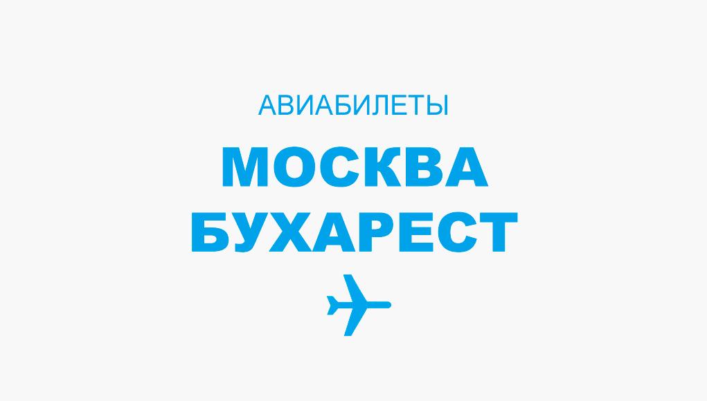 Билеты на самолет москва бухарест билет на самолет владимир анапа
