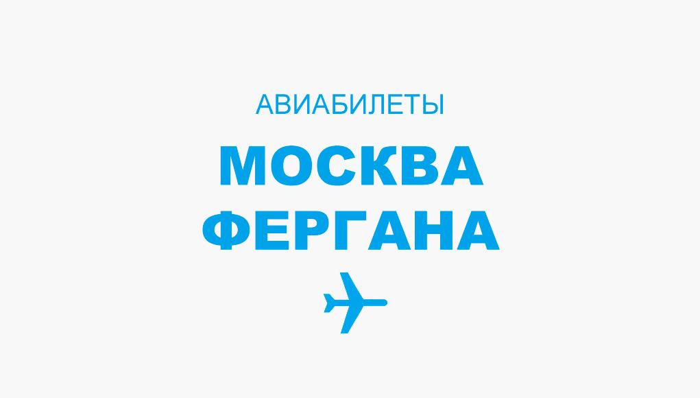 дешевый авиабилеты москва фергана москва