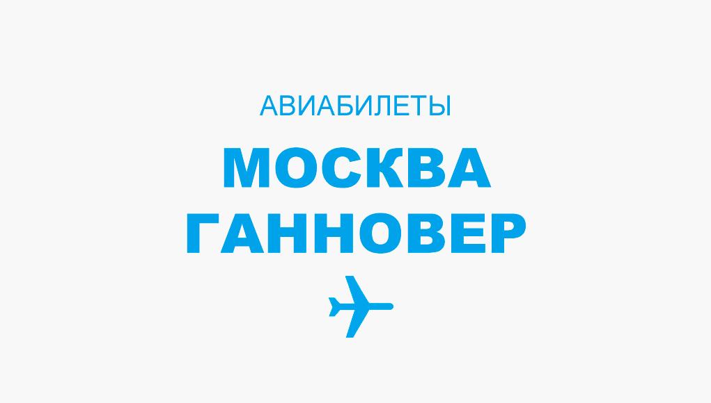 авиабилеты москва ганновер прямой рейс
