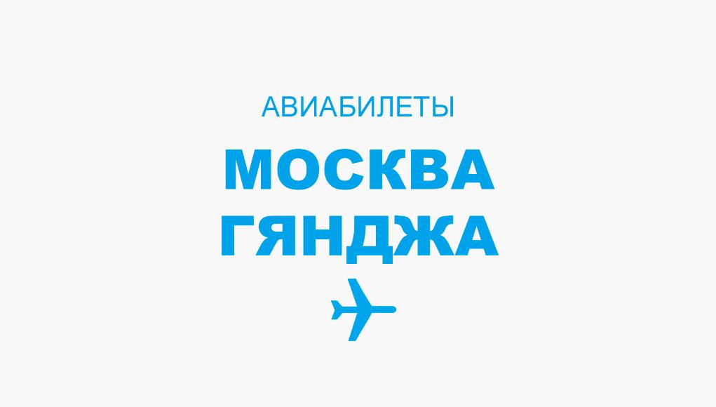 авиабилеты на москва гянджа