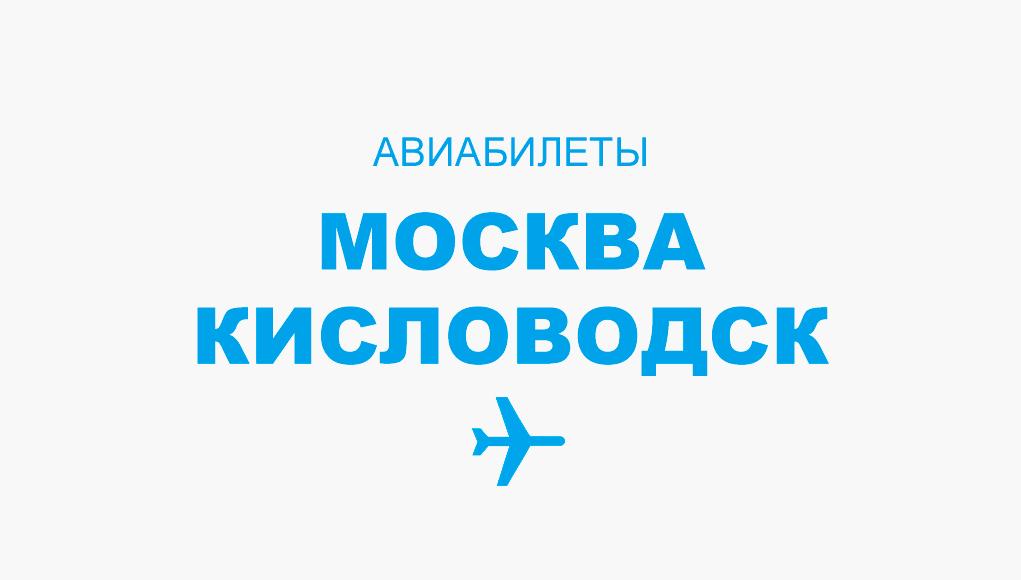 авиабилеты москва кисловодск цена билета