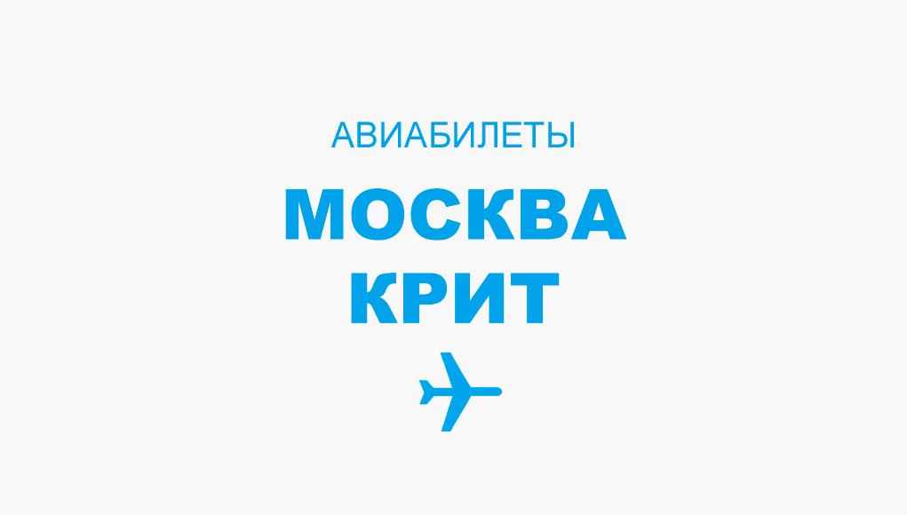 Авиабилеты Москва - Крит прямой рейс, расписание и цена