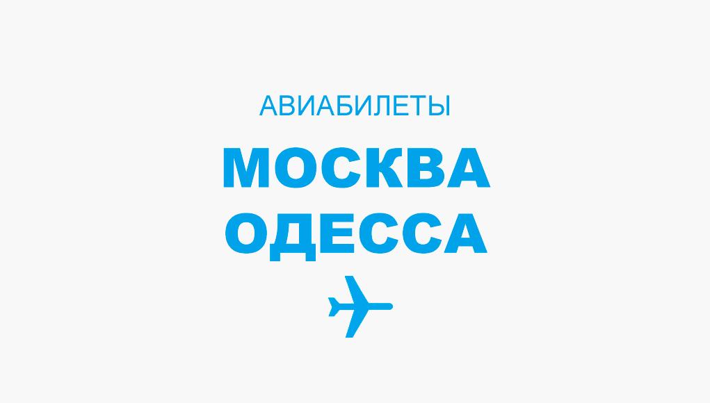 авиабилеты с москвы в одессу дешевые