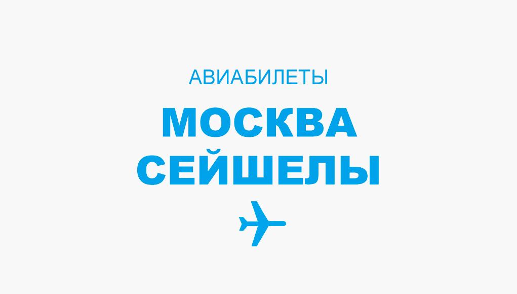 aviabilety-moskva-sejshely