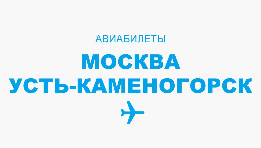 Купить авиабилет москва усть каменогорск цена билета на самолет нальчик москва цена