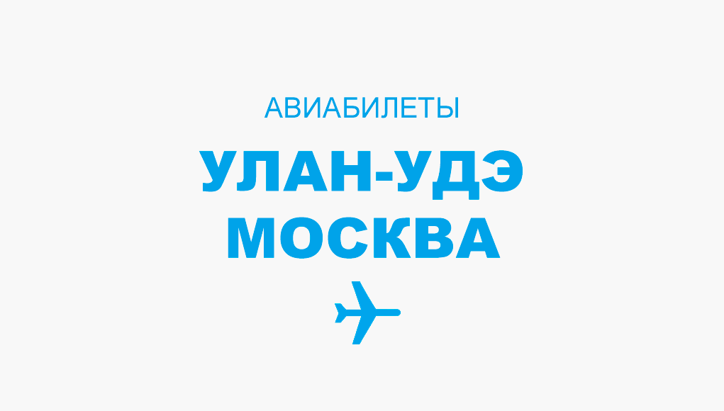 Улан удэ москва билет на самолет цена билета купить билеты на самолет ростов симферополь победа