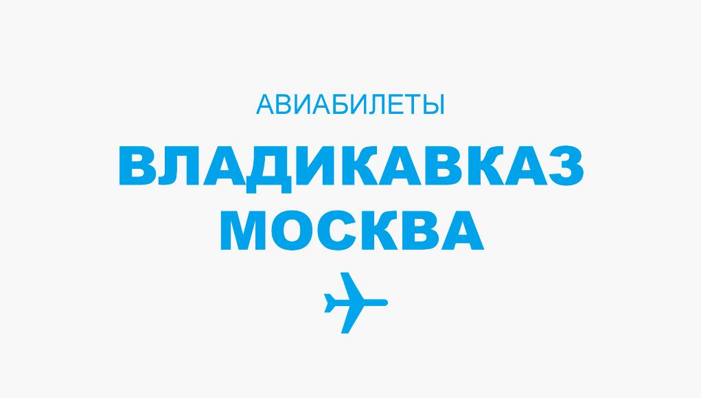 рейсы владикавказ москва авиабилеты