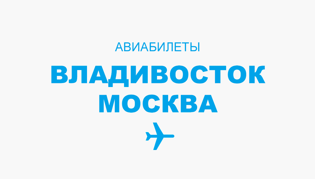 Купить авиабилеты владивосток москва аэрофлот