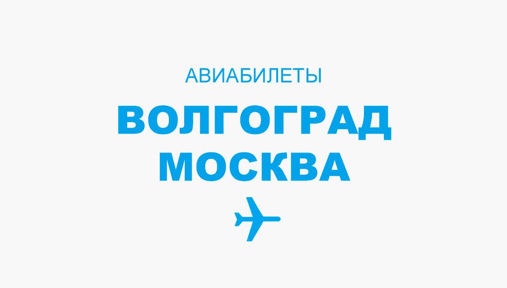 Авиабилеты в москву из волгограда