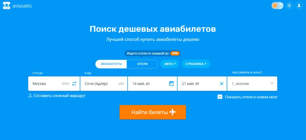 Официальный сайт Авиасейлс