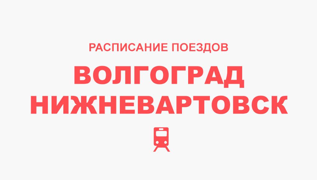 Расписание поездов Волгоград - Нижневартовск